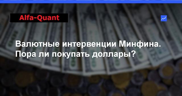 Минфин отчаянно скупает доллары. Обрушит ли это рубль?
