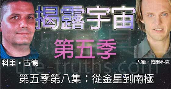 揭露宇宙,第五季第八集:從金星到南極