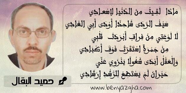 قصيدة إلى أبي الغادي - حميد البقال