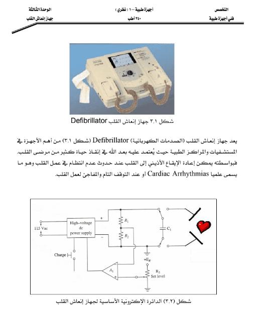 صيانة الاجهزة الطبية pdf
