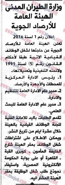 وظائف الحكومة المصرية - وزارة الطيران المدنى