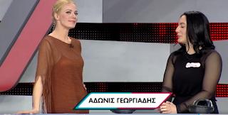 Παίκτρια στο Ρουκ Ζουκ δεν ήξερε ποιος είναι ο Άδωνις Γεωργιάδης (Video)