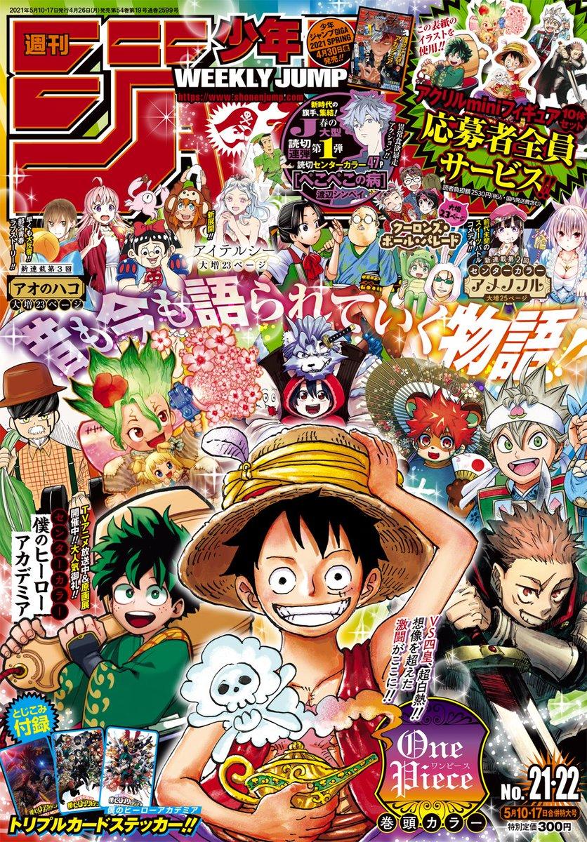 週刊少年ジャンプ 2021年21・22合併号 [Weekly Shonen Jump 2021 No.21.22+RAR]