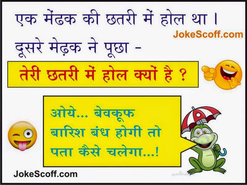 Barish Rain Jokes In Hindi