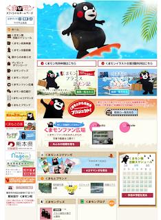 http://kumamon-official.jp/