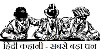 hindi-story-sabse-bada-dhan
