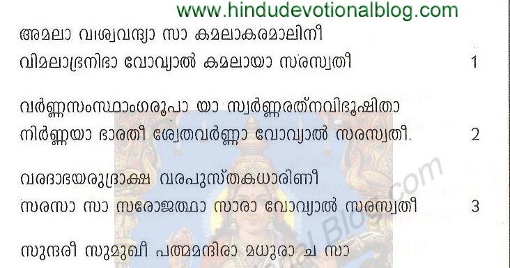 Mahalakshmi Ashtakam Lyrics In Sanskrit - calendarios HD