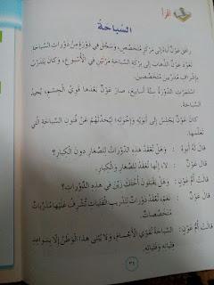 حذف ايات قرانية من المناهج الاردنية الجديدة