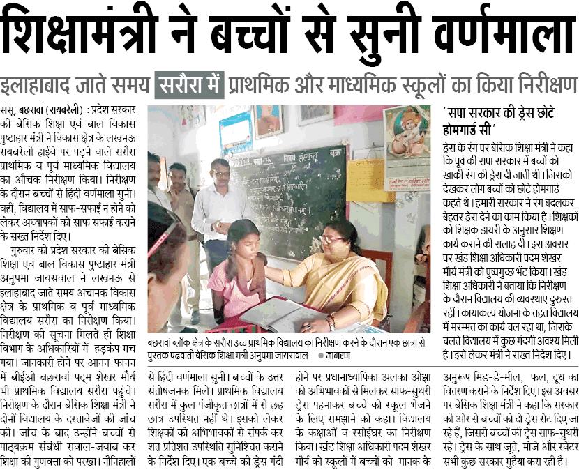 शिक्षामंत्री ने बच्चों से सुनी वर्णमाला, प्राथमिक और माध्यमिक स्कूलों का किया निरीक्षण