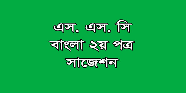 ssc bangla 2nd paper suggestion, exam question paper, model question, mcq question, question pattern, preparation for dhaka board, all boards
