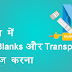 [how to use Paste Special in Excel: skip blanks, transpose] एक्‍सल में Skip Blanks और transpose फंग्‍शन का यूज