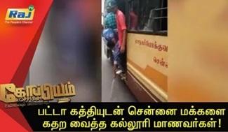 Koppiyam 01-09-2018 Unmaiyum Pinnaniyum | Raj Television