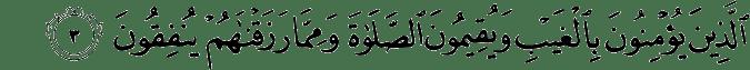 Surat Al-Baqarah Ayat 3