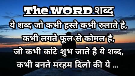hindi-poem
