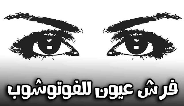 تحميل فرش عيون للفوتوشوب