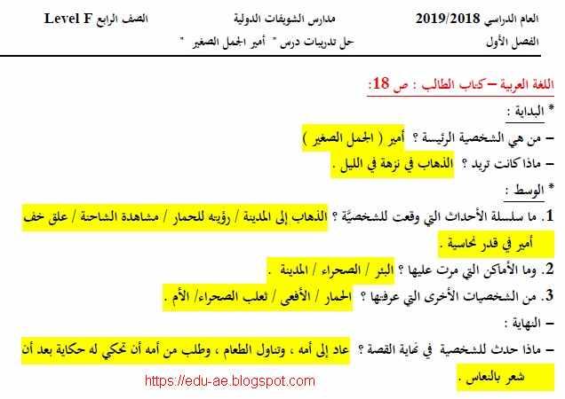 حل درس أمير الجمل الصغير مادة اللغة العربية للصف الرابع الفصل الأول 2019-2020- تعليم الامارات