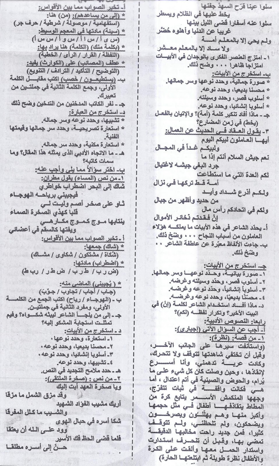 ملحق الجمهورية .. ينشر المراجعة الاخيرة لغة عربية للثانوية العامة 2016 11