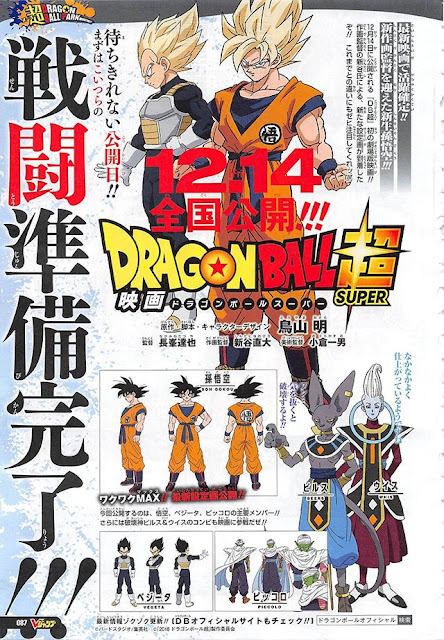Dragon Ball Super filme design