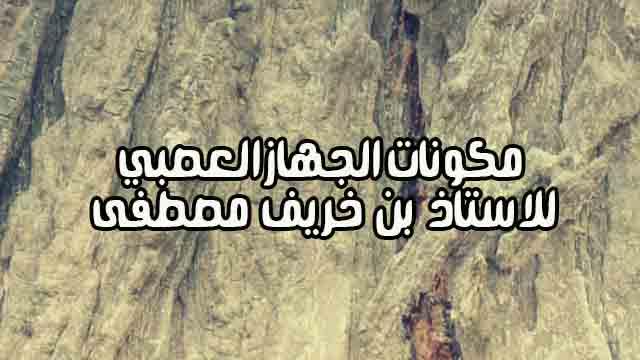 مكونات الجهاز العصبي للاستاذ بن خريف مصطفى