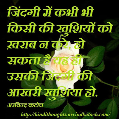 Hindi, Thought, Quote, SMS, Last, Happiness