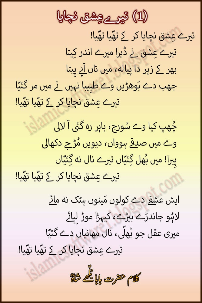 tery ishq nachaya by baba bulleh shah