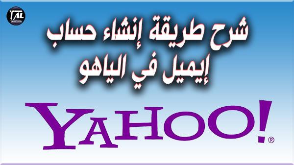 إنشاء حساب إيميل في الياهو Yahoo
