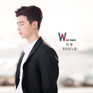 Jeon Woo Sung (전우성)/(NOEL (노을)) – My Heart