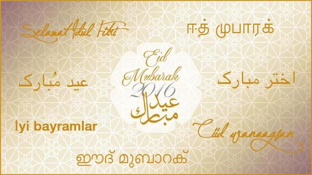 Eid Al-Fitr 2016: What is Muslim Eid Al-Fitr and how to celebrate Eid holiday when does Ramadan end?