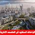 تفاصيل وموعد طرح 17 ألف وحدة سكنية فى العاصمة الإدارية الجديدة بمساحات من 110 حتى 180 متر