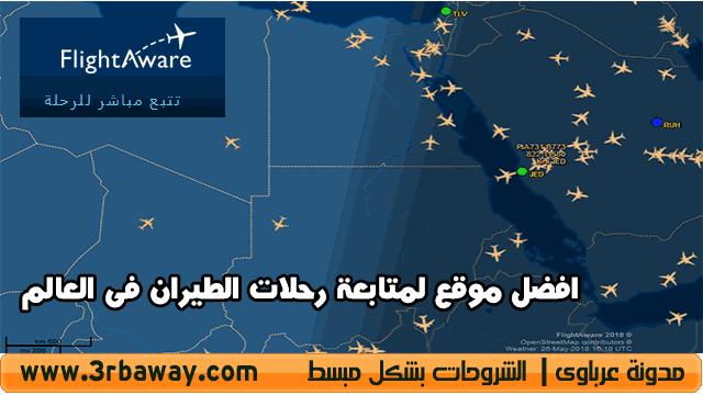 موقع flightaware لمتابعة رحلات الطيران فى العالم بشكل مباشر