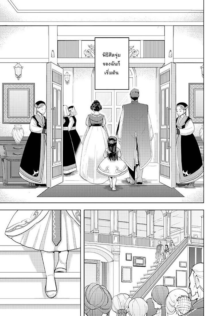 Honzuki no Gekokujou Part 3 - หน้า 7
