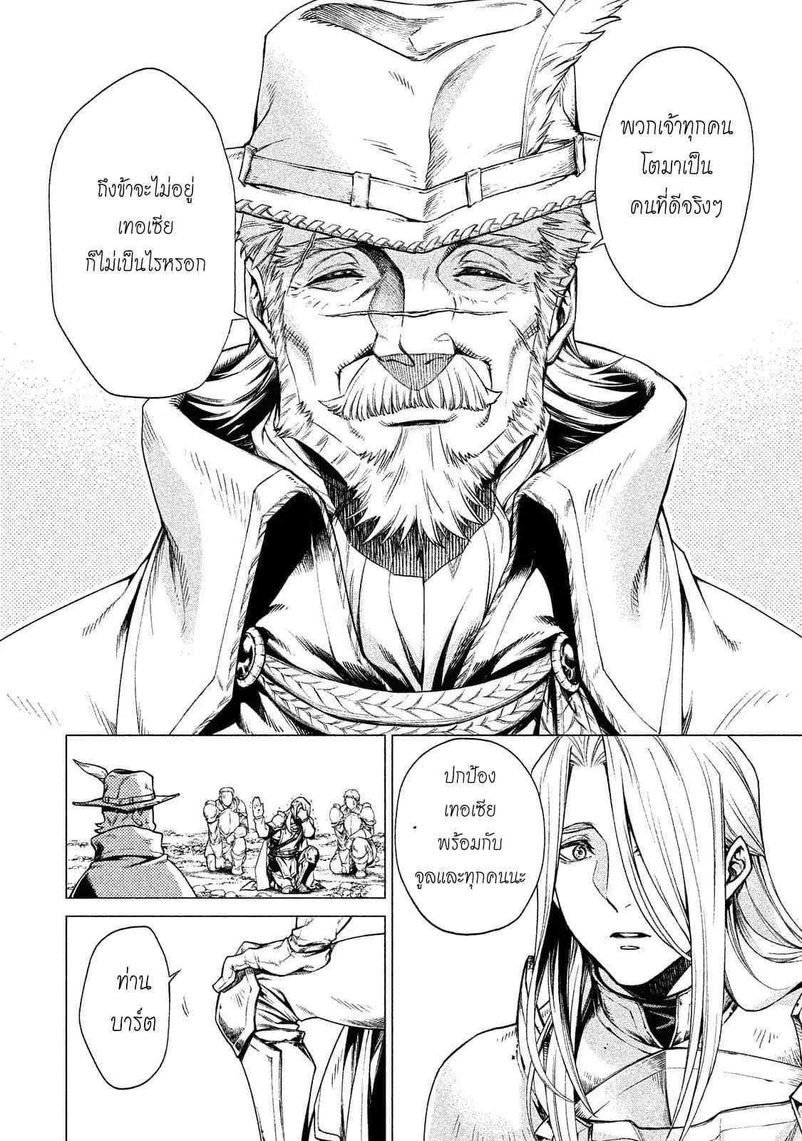 อ่านการ์ตูน Henkyou no Roukishi - Bard Loen ตอนที่ 2 หน้าที่ 12