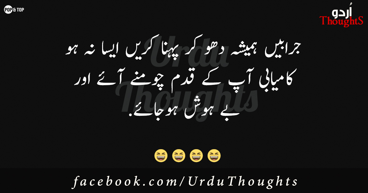 13 Funny Quotes In Urdu language With Pictures - Urdu Thoughts