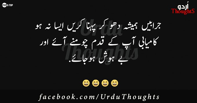 13 Funny Quotes In Urdu language With Pictures