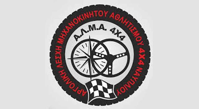 Συνεδρίαση του Διοικητικού Συμβουλίου της Α.Λ.Μ.Α. 4Χ4 ΝΑΥΠΛΙΟΥ