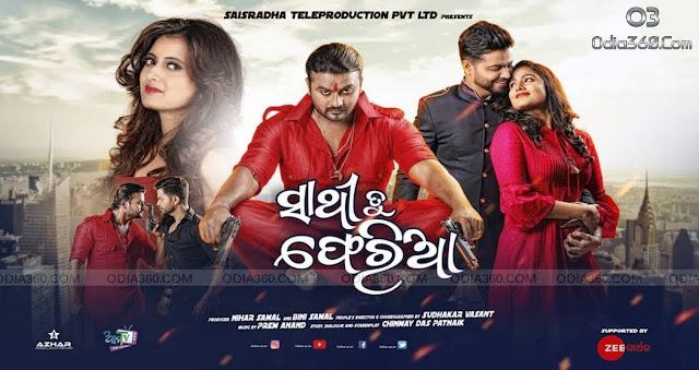 Sathi Tu Feri Aa Odia film Poster, Motion Poster