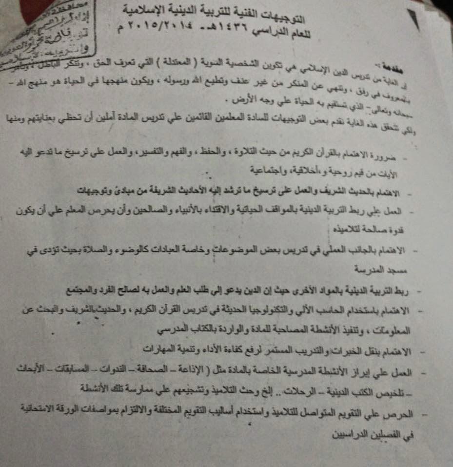 Adz4u Omniawagdy ننشر أهداف منهج التربية الدينية