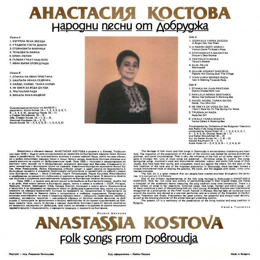 Narodni Ansambl Stevo Teodosievski Soborsko Oro Kalino Oro