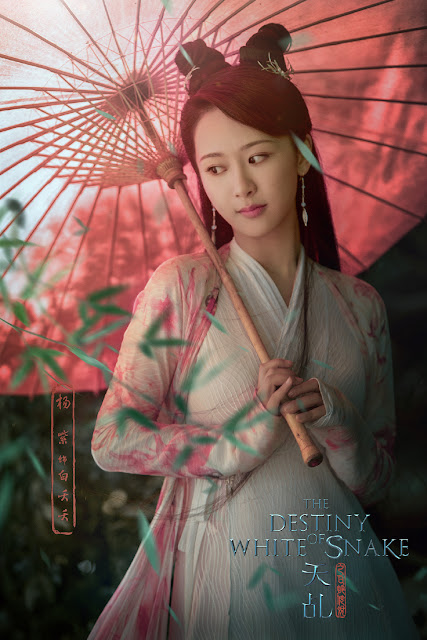 Yang Zi The Destiny of White Snake (upcoming drama)