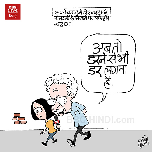 cartoons on politics, indian political cartoon, indian political cartoonist, cartoonist kirtish bhatt, naseeruddin shah, bollywood cartoon, bjp cartoon