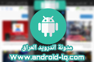 تحميل متجر التطبيقات اندرويد العراق اخر اصدار للاندرويد 2019