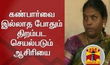 Blind Teacher inspires Students   Thanthi Tv