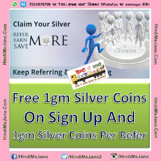 Jindal Bullion Offer, free 1gm Silver Coins, Free Silver Coins, refer and earn coins, Jindal Bullion loot trick, Free 10 gm silver coins, freebie, freekaamaal, maalfreekaa, indiafreestuff,