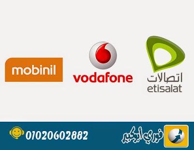 عطل بخدمة تحويل الرصيد لشبكة اتصالات مصر بخدمات فوري ليوم 24