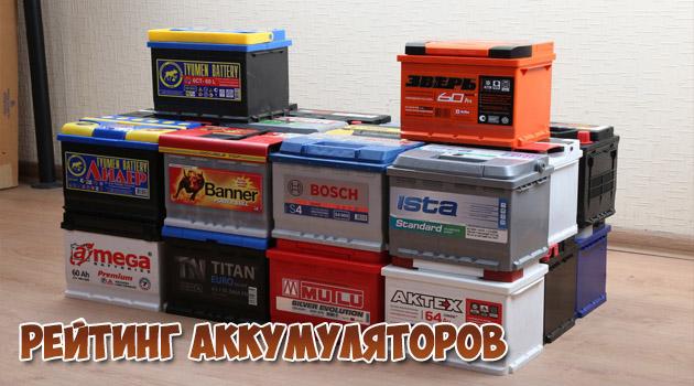 рейтинг аккумуляторных батарей