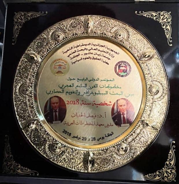 تكريم مدير معهد المخطوطات العربية بالجزائر