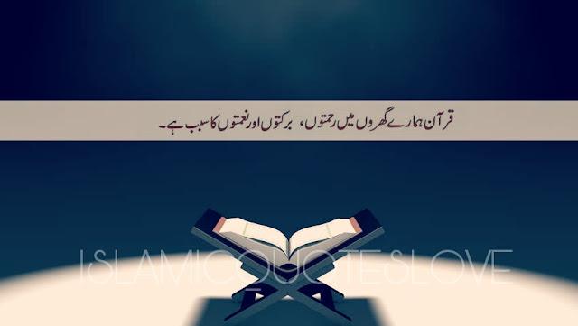 قرآن ہمارے گھروں میں رحمتوں، بکتوں اور نحمتوں کا سبب ہے