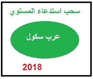 سحب استدعاء امتحان المستوي 2018