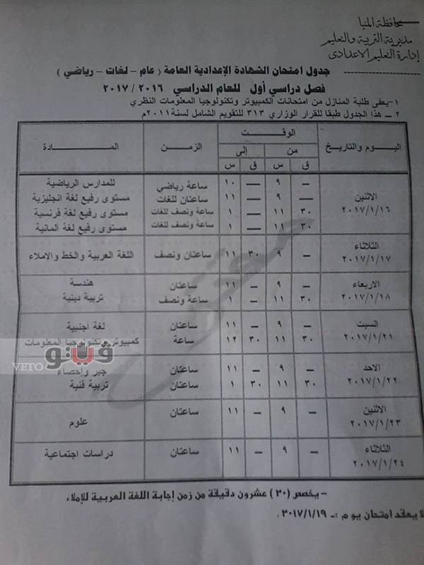 جدول امتحانات الصف الثالث الإعدادي الترم الأول 2017 محافظة المنيا