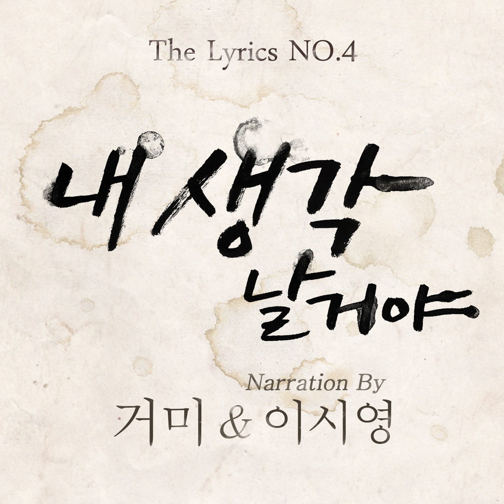 [Single] Gummy – The Lyrics No.4
